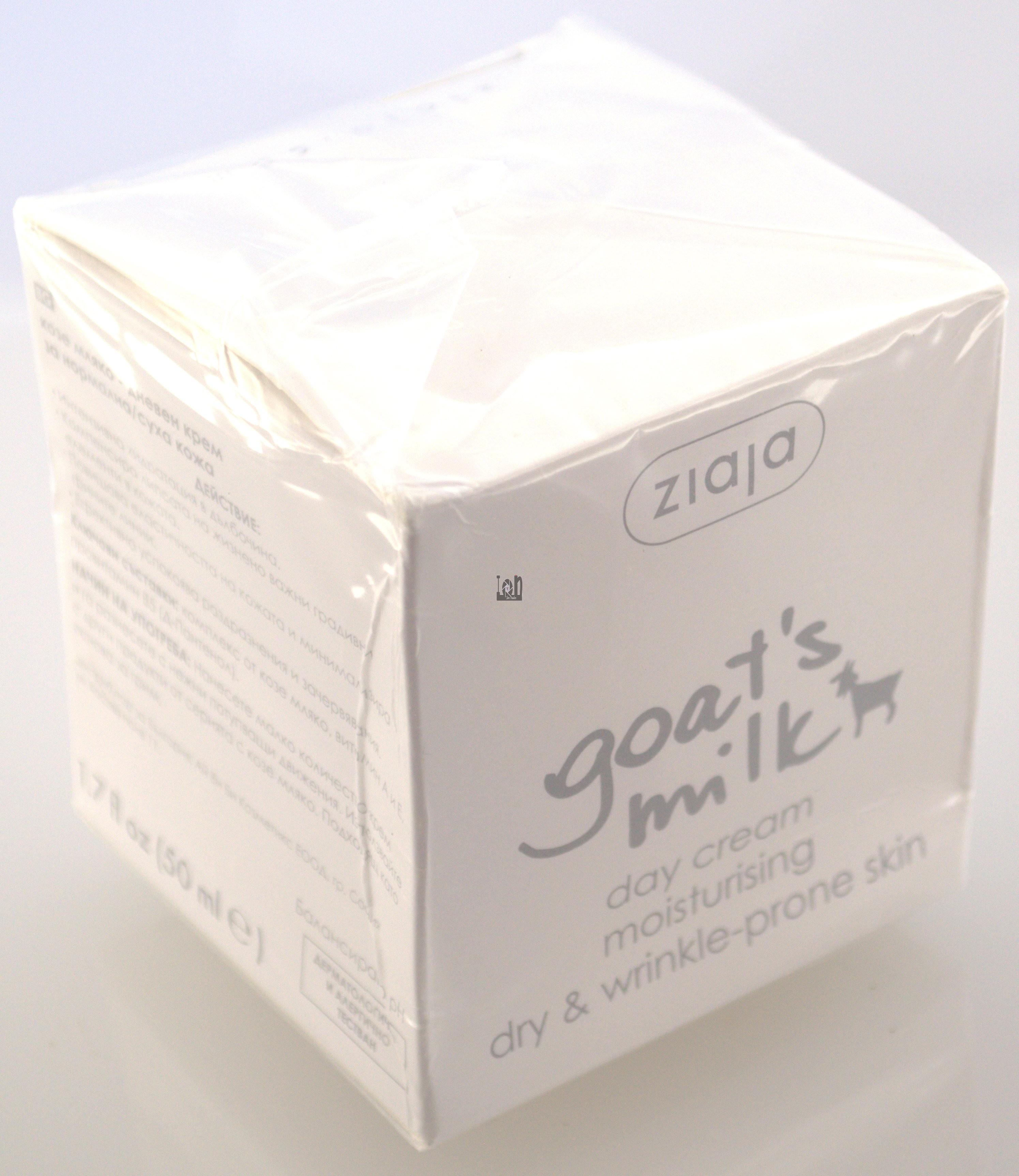 Ziaja Goat's Milk Moisturizer Day Cream Lotion 1.7oz